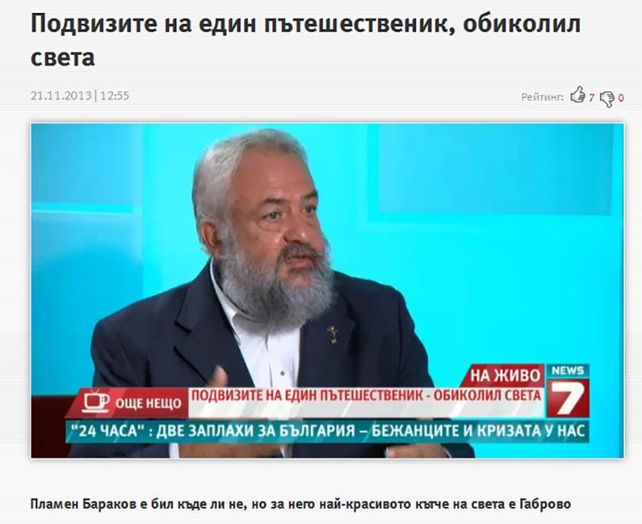 """Пламен Бараков - гост в предаването """"Още нещо"""" на ТВ7"""