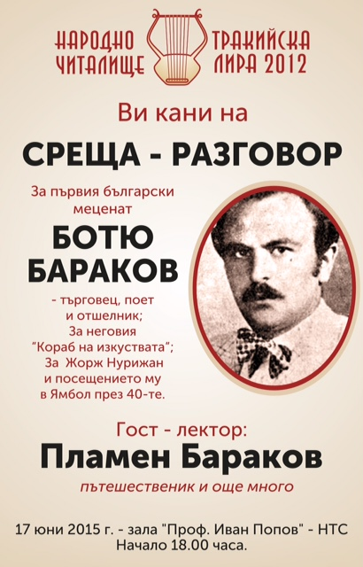 Среща-разговор за Ботю Бараков в Ямбол