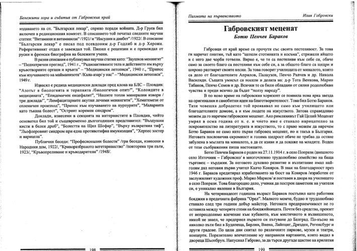 Габровският меценат от Илия Габровски_Page_2